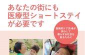 「医療的ケア児者」「医療型短期入所」に関する実態調査