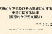 【朗読】医療的ケア児支援法
