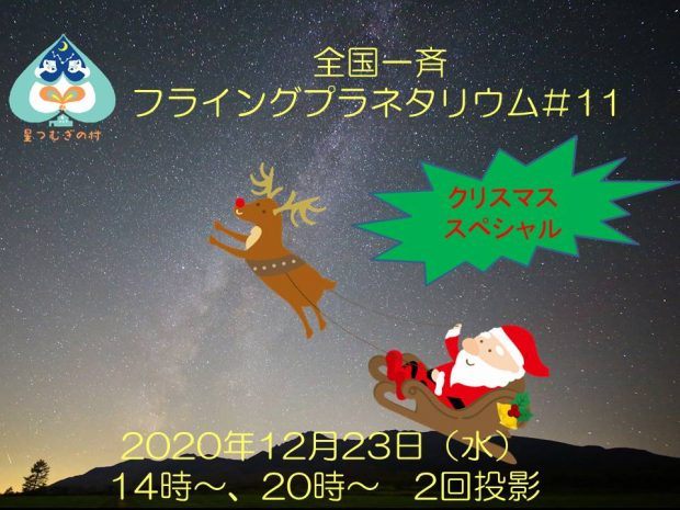 201223クリスマス